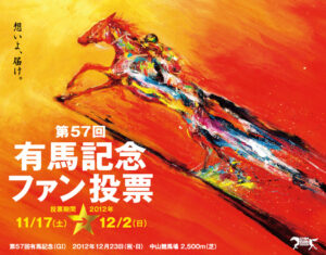 122002 300x235 - 今年の有馬記念のレベルを他のレースに例えて!
