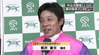 c34ad98c - 中山大障害(JG1) 熊沢悲願の大障害制覇!