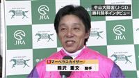f8f18984 - 中山大障害(JG1) 熊沢悲願の大障害制覇!