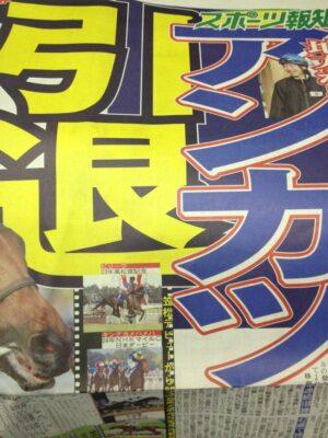 013002 300x400 - アンカツこと安藤勝己騎手(52)引退!地方からJRA移籍のパイオニア、騎手免許更新せず