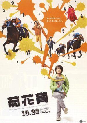 060803 300x423 - どの馬が今年の菊花賞を勝つのか全く読めない