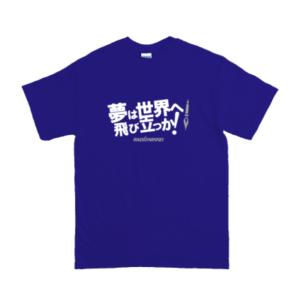 04859453 300x300 - 競馬Tシャツ・一言添えよう