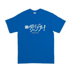 2176c33f 300x300 - 競馬Tシャツ・一言添えよう
