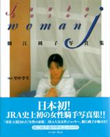 """e30234d9 - 自称""""蒲郡のチャン・ツィイー"""" 細江純子元騎手(38)が第1子出産「感謝の気持ちでいっぱいです。名前はこれから考えます」"""