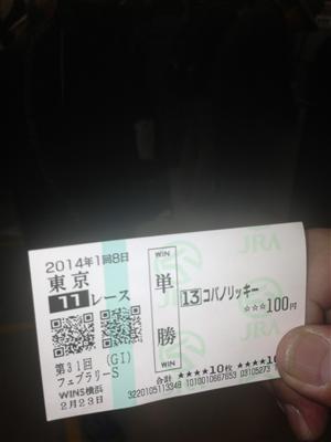 4d6a77c2 - 【競馬】フェブラリーS(東京・G1) まさかまさかの超伏兵!最低人気コパノリッキー2番手から直線抜け出し大金星!鞍上田辺ともにG1初V!