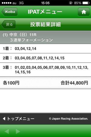 keiba 1417935134 4101 300x450 - 2014年チャンピオンズカップ反省会