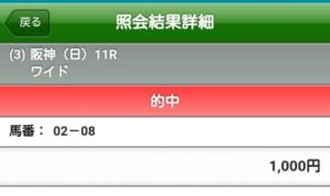 keiba 1498374960 10702 300x179 - 【宝塚記念】三連単取った人へ、混合GⅠ馬券内ゼロのミッキークイーンを何故買えた?