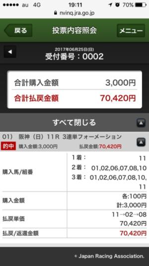 keiba 1498374960 12102 300x533 - 【宝塚記念】三連単取った人へ、混合GⅠ馬券内ゼロのミッキークイーンを何故買えた?