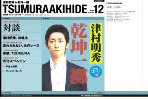 www.tsumuraakihide.com  300x204 - 月刊 津村明秀 7月号wwwwwww