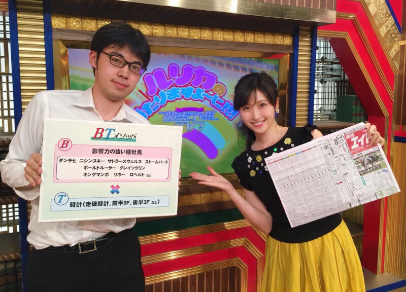 keiba 1528673024 102 - 競馬予想TV、新入り二人加入で既存メンバー二人クビへ