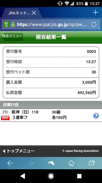 keiba 1529823356 1001 - 【宝塚記念】ミッキーロケット買えた奴ちょっと来いや