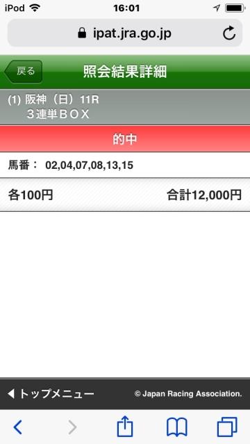 keiba 1529823356 8101 - 【宝塚記念】ミッキーロケット買えた奴ちょっと来いや