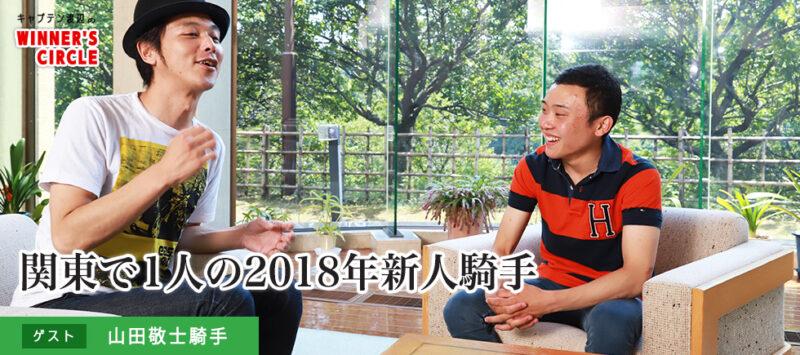 keiba 1539573787 2901 - 「野中悠太郎」「坂井瑠星」って若手騎手知ってる?