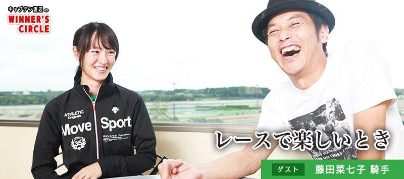 keiba 1539927557 8501 - 藤田菜七子「松岡さんが『麻雀やるぞ』とか『パチンコ行くか』って誘ってくる」