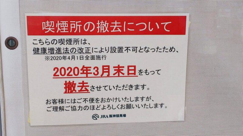 keiba 1575802485 201 scaled - 【朗報】JRAから喫煙所完全撤去か!?