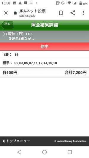 keiba 1593326739 2101 300x533 - 【宝塚記念】12番人気のモズベッロ買えた奴