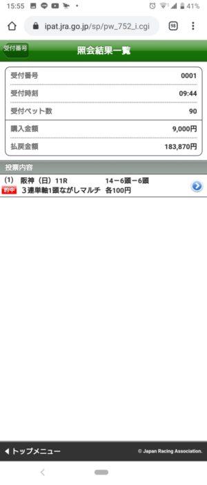 keiba 1593326739 3301 300x701 - 【宝塚記念】12番人気のモズベッロ買えた奴