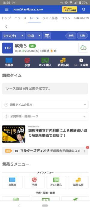 keiba 1599797468 10901 300x701 - netkeibaが超絶改悪!?調教タイムや関係者コメントの公開がレース当日朝6時以降に