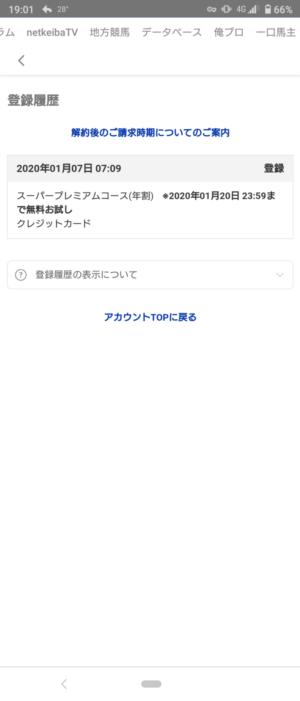 keiba 1599797468 11601 300x701 - netkeibaが超絶改悪!?調教タイムや関係者コメントの公開がレース当日朝6時以降に