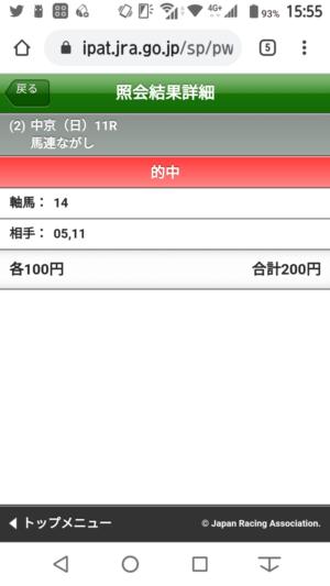 keiba 1610867441 3802 300x533 - 【日経新春杯】13人気のミスマンマミーアどうやって買うの?