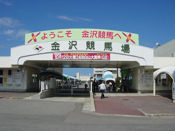 金沢競馬場