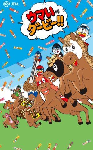 keiba 1620704585 6501 300x482 - 【競馬】うまい棒さん、JRAとコラボ