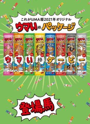 keiba 1620704585 6502 300x412 - 【競馬】うまい棒さん、JRAとコラボ