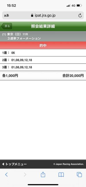 keiba 1621170301 11102 300x649 - 【ヴィクトリアM】10番人気のランブリングアレー、なんで買えた?