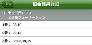 livejupiter 1620606343 2701 300x148 - 【NHKマイルC】2着のソングライン買えたやつ
