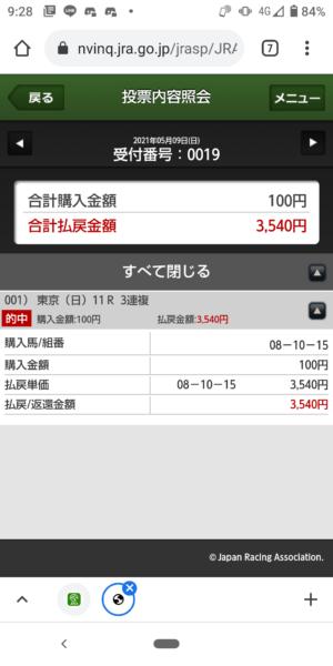 livejupiter 1620606343 3901 300x600 - 【NHKマイルC】2着のソングライン買えたやつ