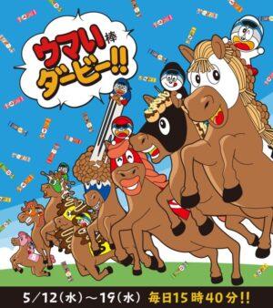 livejupiter 1620715677 101 300x338 - 【競馬】うまい棒さん、JRAとコラボ