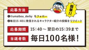 livejupiter 1620715677 103 300x169 - 【競馬】うまい棒さん、JRAとコラボ