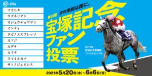 livejupiter 1623667819 4101 300x151 - 【競馬】キセキ(7)「え!?宝塚記念投票8位!?よっしゃ出走したろ!!」←ええやん!