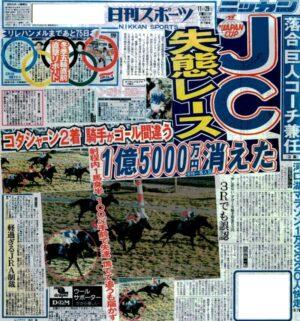 keiba 1629249409 7001 300x321 - 【競馬】93年JC勝ちレガシーワールド逝く