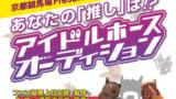 livejupiter 1627730367 102 160x90 - 【結果】アイドルホースオーディション結果発表
