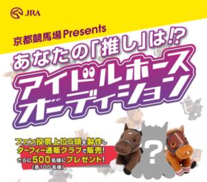 livejupiter 1627730367 102 300x264 - 【投票】アイドルホースオーディション決勝
