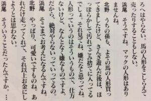 livejupiter 1627730367 15501 300x200 - 【投票】アイドルホースオーディション決勝