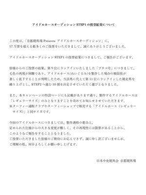 livejupiter 1627730367 15801 300x400 - 【投票】アイドルホースオーディション決勝
