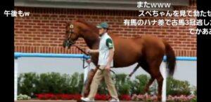livejupiter 1629815741 9201 300x146 - 【画像】テーオーコンドルとローマンネイチャーより面白い馬の画像ってあるの?
