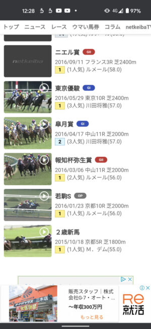 livejupiter 1629947427 10101 300x650 - 【競馬】マカヒキ(牡8)、 京都大賞典へ