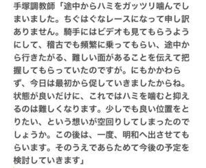 keiba 1630827541 21601 300x244 - 【競馬】新潟記念 1着マイネルファンロン手塚調教師「勝因はジョッキー」