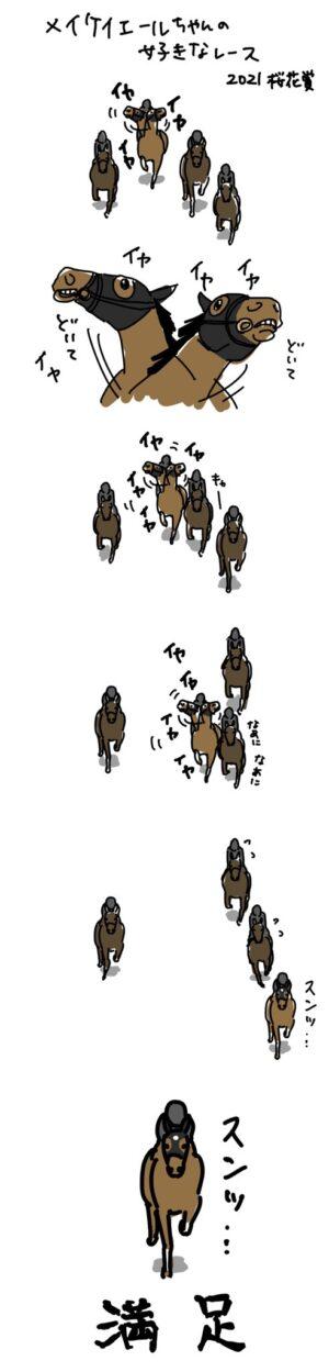 livejupiter 1633076148 1201 300x1249 - 【予告】10/3の中山11Rスプリンターズステークスにメイケイエールを出走させる