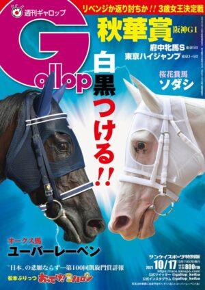 livejupiter 1633873006 25101 300x424 - 【競馬】2021年のベスト画像、京都大賞典のマカヒキに決まる