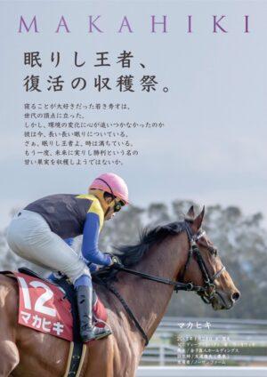 livejupiter 1633873006 75901 300x424 - 【競馬】2021年のベスト画像、京都大賞典のマカヒキに決まる